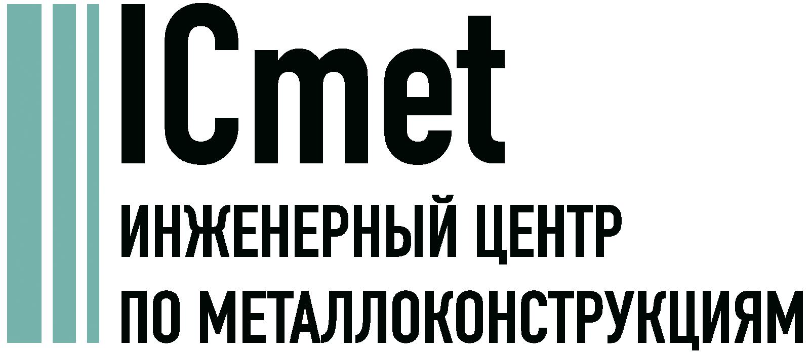 Проектирование металлоконструкций в Омске